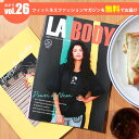 送料無料【0円!!!】LA BODY magazine vol.26