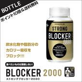 【STRONG】ストロングブロッカー2000