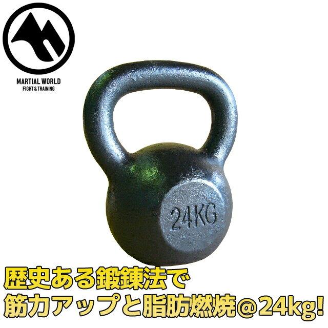 ケトルベル 24kg【マーシャルワールド製/格闘技・空手・筋トレ・フィットネス】【strongsports】
