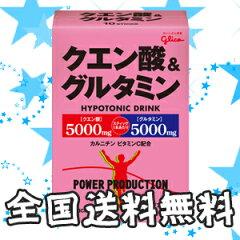 ≪25%OFF≫【送料無料】グリコ クエン酸&グルタミン 12.4g×10袋×2箱【strongsports】