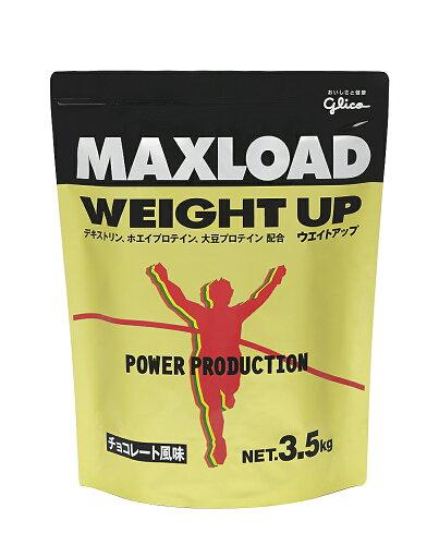 グリコ MAXLOAD(マックスロード)ウェイトアップ 3.5kg チョコレート風味【strong...
