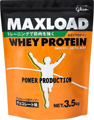 グリコ マックスロード MAXLOAD ホエイプロテイン チョコレート風味 プロテイン 3.5kg 【全国送料...