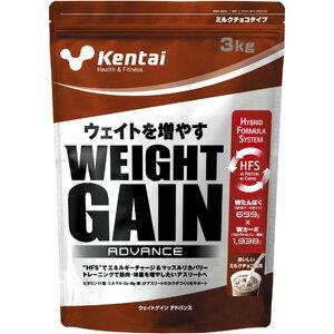 プロテイン ウエイトゲインアドバンス ミルクチョコ味 3kg 健康体力研究所(Kentai...