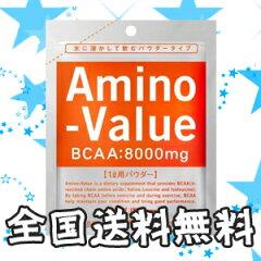 【送料無料】アミノバリュー パウダー8000(アミノP) 47g(1リットル用)5袋×5箱【strongsports】