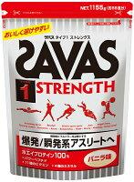 ザバス SAVAS プロテイン タイプ1ストレングス 1155g(55食分) プロテイン バニラ味 【strongsports】