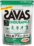 プロテイン SAVAS(ザバス) タイプ3エンデュランス バニラ味 1155g(55食分) プロティン strongsports