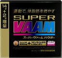 ≪15%OFF≫【全国送料無料】スーパーヴァーム(SUPER VAAM) パウダータイプ 10.5g×16袋【stro...