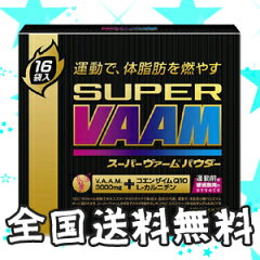 ◆好レビューをご覧下さい♪人気の明治乳業:ヴァーム(VAAM)が大特価&全国送料無料!!【全...