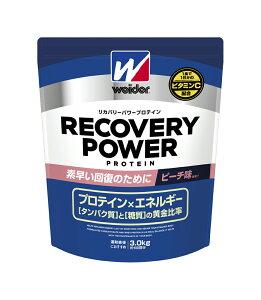 ≪20%OFF≫【全国送料無料】ウイダー リカバリーパワープロテイン ピーチ味 3kg+ウイダー500mlシェーカー