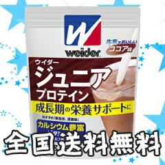 ◆ジュニア世代の当店人気&実力No.1プロテイン♪人気の森永製菓:ウイダー(Weider)ウィダー...