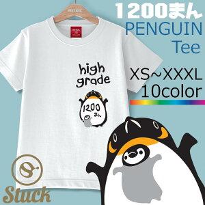 1200まんペンギンTシャツ