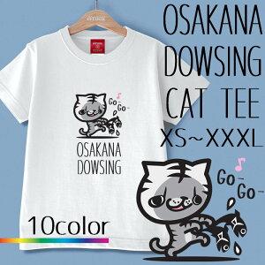 OSAKANADOWSINGCATTEEお魚ダウジングキャットTシャツ