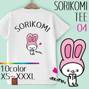 SORIKOMITEE04元ヤンバニーちゃんソリコミTシャツ03