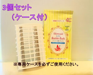 ★新商品★5%OFF★【VitaminC配合】マーメイド水素バブルバス(専用ケース+3包)