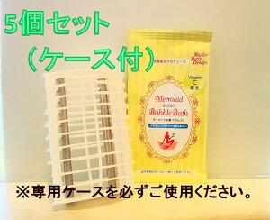 【VitaminC配合】マーメイド水素バブルバス(専用ケース+5包)