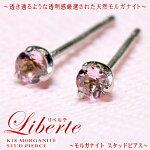 K18モルガナイトスタッドピアス0.1ct『Liberte』