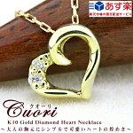 K10ダイヤモンドハートネックレス『cuori』