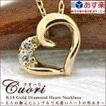 K18ダイヤモンドハートネックレス『cuori』