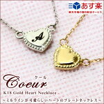 K18ハートネックレス【Coeur】