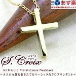 K18ゴールドクロスネックレス『S.Croix』
