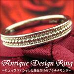 ☆シンプルでファッションを気にせず使えるデザインリング♪プラチナ900地金だけのとってもオシャレに使いこなせる他のリングとの重ねづけがよく似合アンティークデザインリング☆