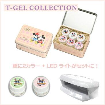 【ディズニー】T−GEL COLLECTIONカラージェル 4ml×8色&ミクレアLEDライトミニセット