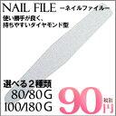 選べる2種類 ネイルファイル ダイヤモンド型 Ustyle ...