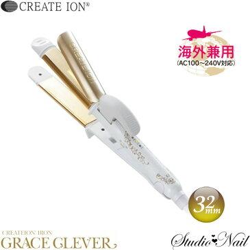 クレイツイオン グレイス クレバー 32mm CISC-W2W32S