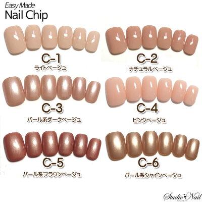 【楽天市場】Easy Made Nail Chip