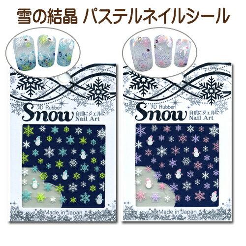 雪の結晶シリーズ 3Dラバーシール ネイルシール スノーマン(雪だるま) パステル【貼る
