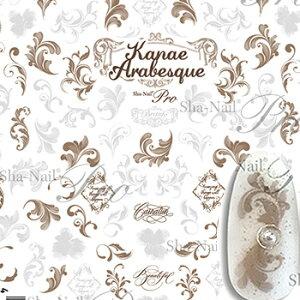 写ネイル プロ Pro ネイルシール KANAE-007 Kanae Arabesque/カナエアラベスク