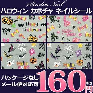ネイル ネイルアート用品 3Dネイルシール ハロウィン おばけ 魔女 かぼちゃ 貼るだけ【在庫限り...