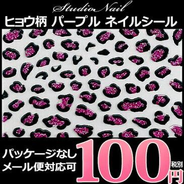 ヒョウ柄 ラメ ピンクパープル ネイルシール(パッケージなし) NA093【ネイルシール デコネイルシール 貼るだけ アニマル】