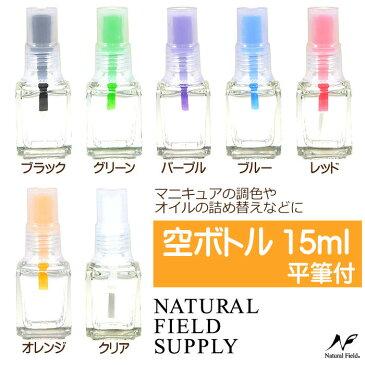 NFS カラー 空ボトルE(平筆)【ケース 容器 ポリッシュ型 マニキュア ディスペンサー】