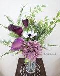 アートフラワー造花高級アレンジメントダリアアネモネカラーブーケガラスベースインテリアリボンオーガンジーナチュラルピンクパープル紫翌日即日母の日