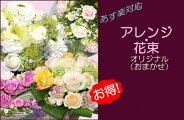 花束・アレンジ-オリジナル(おまかせ)【あす楽対応】【画像配信】
