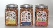大橋珍味堂梅柿ピーとぱりぱり昆布柿の種とピーナッツ小粒餅とピーナッツ