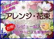 【送料無料】花束・アレンジ-オリジナル(おまかせ)【あす楽対応】【画像配信】