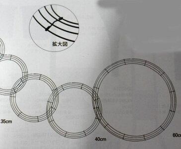 ワイヤーリース ワイヤーフレーム 60cm 【リース】【クリスマス】【資材】