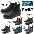 ブランドストーン サイドゴア ブーツ 男女兼用 BLUNDSTONE 0010403 メンズ レディース 天然皮革 レザー カジュアル ワーク アウトドア(1327-0001)送料無料