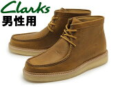 クラークス CLARKS ベッカリーハイク ブーツ ブロンズ ブラウン レザー メンズ(男性用) UK規格(26110048 BECKERY HIKE) くらーくす 本革 オイルドレザー (10133210)送料無料