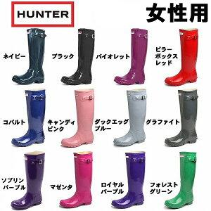送料無料 ハンターブーツ(HUNTER・レインブーツ) オリジナル グロス トール 長靴 (HUNTER BOO...