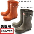 ハンター ブーツ オリジナルショート メンズ(男性用)(HUNTER BOOT MFS9000RMA MENS ORIGINAL SHORT) レインブーツ 長靴 雨靴 レインシューズ 雪(1247-0009)送料無料