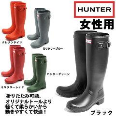 送料無料 ハンターブーツ(HUNTER・レインブーツ)オリジナル ツアー 全4色(HUNTER BOOT W25065...