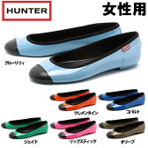 ハンター ブーツ (HUNTER) オリジナル バレット フラット (HUNTER BOOT W25524 ORIGINAL BALLET FLAT) レディース(女性用) パンプス レインブーツ レインシューズ(1247-0060)送料無料
