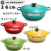 ルクルーゼ 鍋 マルミット 26cm 4.1L LE CREUSET MARMITE L2574-26 キッチン 用品 料理 IH オーブン 両手鍋 IH対応 ルクルーゼ 鋳物(7901-0056)送料無料