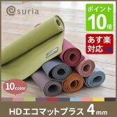 【ヨガマット】 【スリア】スリア ヨガマット HDエコマット4mm suria 人気 送料無料 あす楽 ホットヨガ ピラティス ポイント10倍 10P03Dec16