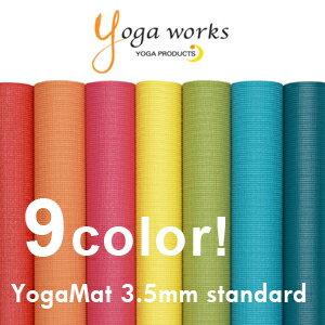 カーボンオフセット型になってリニューアル!yoga works ヨガワークス ヨガマットスタンダード3.5mm【ヨガ・ピラティス】【ヨガ】【ヨガマット】【あす楽対応】