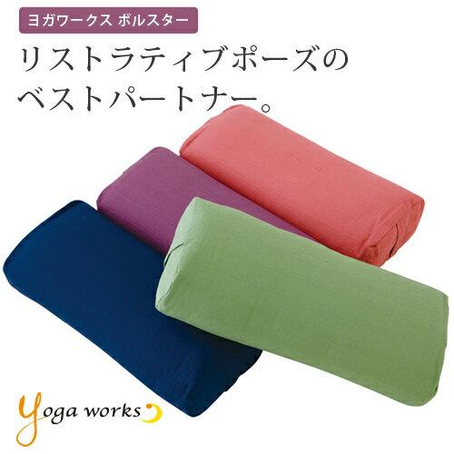 ヨガワークス ボルスター ヨガワークス/ヨガマット/リストラティブ/プロップス/補助具/枕/yogaworks