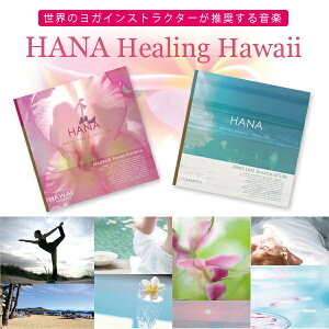 【音楽CD】HANA HEALING HAWAII ヒーリングミュージック ヨガ ハワイ 瞑想…